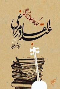 عبدالقادر مراغی