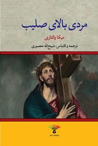 مردی بالای صلیب