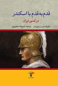 قدم به قدم با اسکندر در کشور ایران