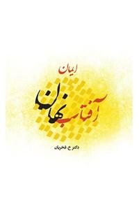 آفتاب نهان (ایمان)