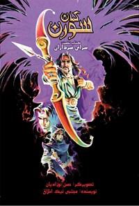کمان سورن؛ جلد اول