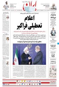 ایران - ۲۶ آبان ۱۳۹۹