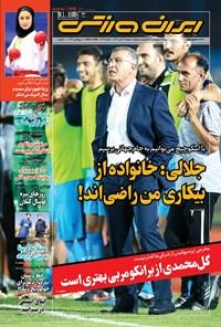 ایران ورزشی - ۱۳۹۹ دوشنبه ۲۶ آبان