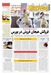 روزنامه اقتصادبرتر ـ شماره ٨٣٠ ـ ٢۶ آبان ٩٩