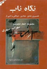 حجم سبز: جلد ۷ از مجموعه نگاه ناب؛ تفسیر «هشت کتاب» سهراب سپهری
