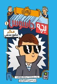 بچه جاسوس؛ جلد اول