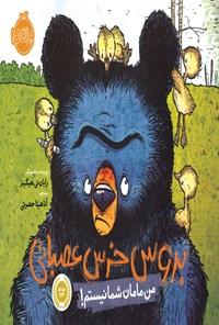 بروس، خرس عصبانی؛ جلد اول