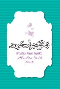 زنانی که جرات کردند