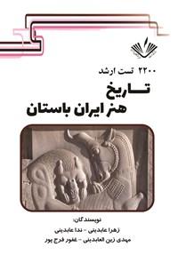 ۲۲۰۰ تست ارشد تاریخ هنر ایران باستان
