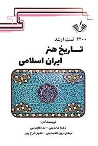 ۲۲۰۰ تست ارشد تاریخ هنر ایران اسلامی