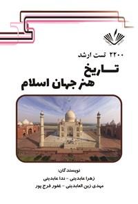 ۲۲۰۰ تست ارشد تاریخ هنر جهان اسلام