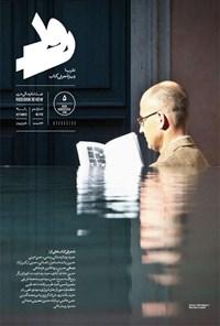 فصلنامه فرهنگی و هنری رود ـ شماره پنجم ـ پاییز ۹۹