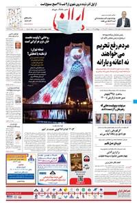 ایران - ۲۷ آبان ۱۳۹۹