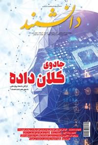 مجله دانشمند _ شماره ۶۸۶ _ آذرماه ۱۳۹۹