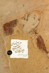 دیوارنگاری عصر صفویه در اصفهان
