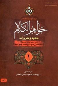 ترجمه و شرح جواهر الکلام؛ حدود و تعزیرات ۱