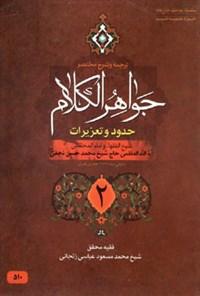 ترجمه و شرح  جواهر الکلام؛ حدود و تعزیرات ۲