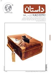 ماهنامه همشهری داستان ـ شماره ۱۱۶ ـ آبان ۹۹