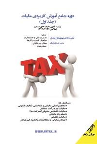 دوره جامع آموزش کاربردی مالیات (کتاب اول)