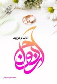 آداب و فرآیند ازدواج