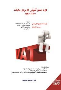 دوره جامع آموزش کاربردی مالیات (کتاب دوم)