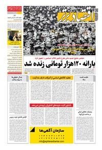 روزنامه اقتصادبرتر ـ شماره ٨٣٢ ـ ٢٨ آبان ٩٩