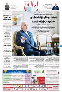 ایران - ۲۸ آبان ۱۳۹۹