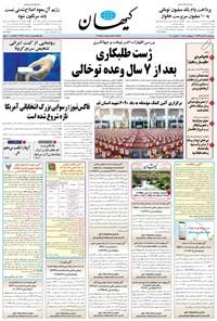 کیهان - چهارشنبه ۲۸ آبان ۱۳۹۹
