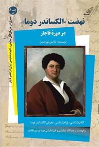 سیری در تاریکیهای نمایش و ادبیات نمایشی ایران در عصر قاجار؛ جلد هشتم (الف)