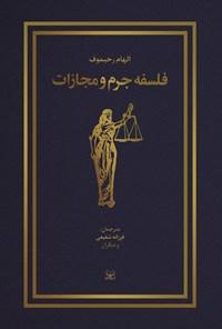 فلسفه جرم و مجازات