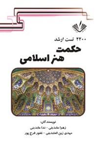 ۲۲۰۰ تست ارشد حکمت هنر اسلامی