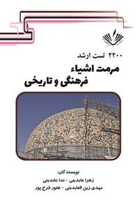 ۲۲۰۰ تست ارشد مرمت اشیاء فرهنگی و تاریخی