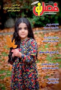 مجله فصل نو ـ شماره ۲۲۰ ـ نیمه اول آذرماه ۹۹