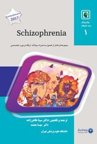اسکیزوفرنی