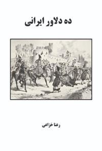ده دلاور ایرانی