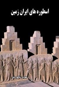اسطوره های ایران زمین