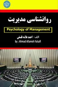 روانشناسی مدیریت