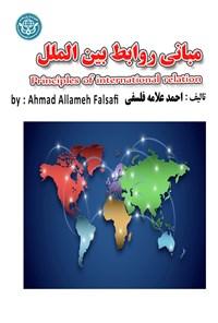 مبانی روابط بین الملل