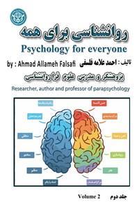 روانشناسی برای همه؛ جلد دوم