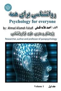 روانشناسی برای همه؛ جلد اول
