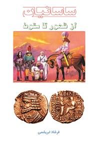 ساسانیان از ظهور تا سقوط