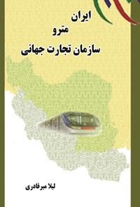 ایران مترو سازمان تجارت جهانی