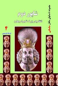 شاپور دوم
