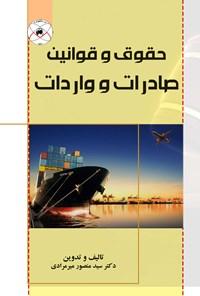حقوق و قوانین صادرات و واردات