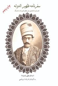 سفرنامه ظهیرالدوله
