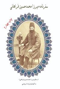سفرنامه میرزا محمدحسین فراهانی