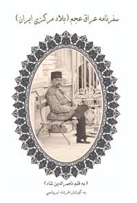 سفرنامه ناصرالدین شاه به عراق عجم