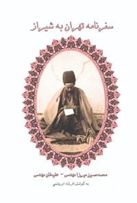 سفرنامه تهران به شیراز در دوره قاجار