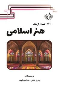 ۲۲۰۰ تست ارشد هنر اسلامی
