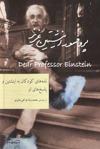 پروفسور اینشتین عزیز